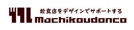 Machikoudonco -飲食店をデザインでサポート-