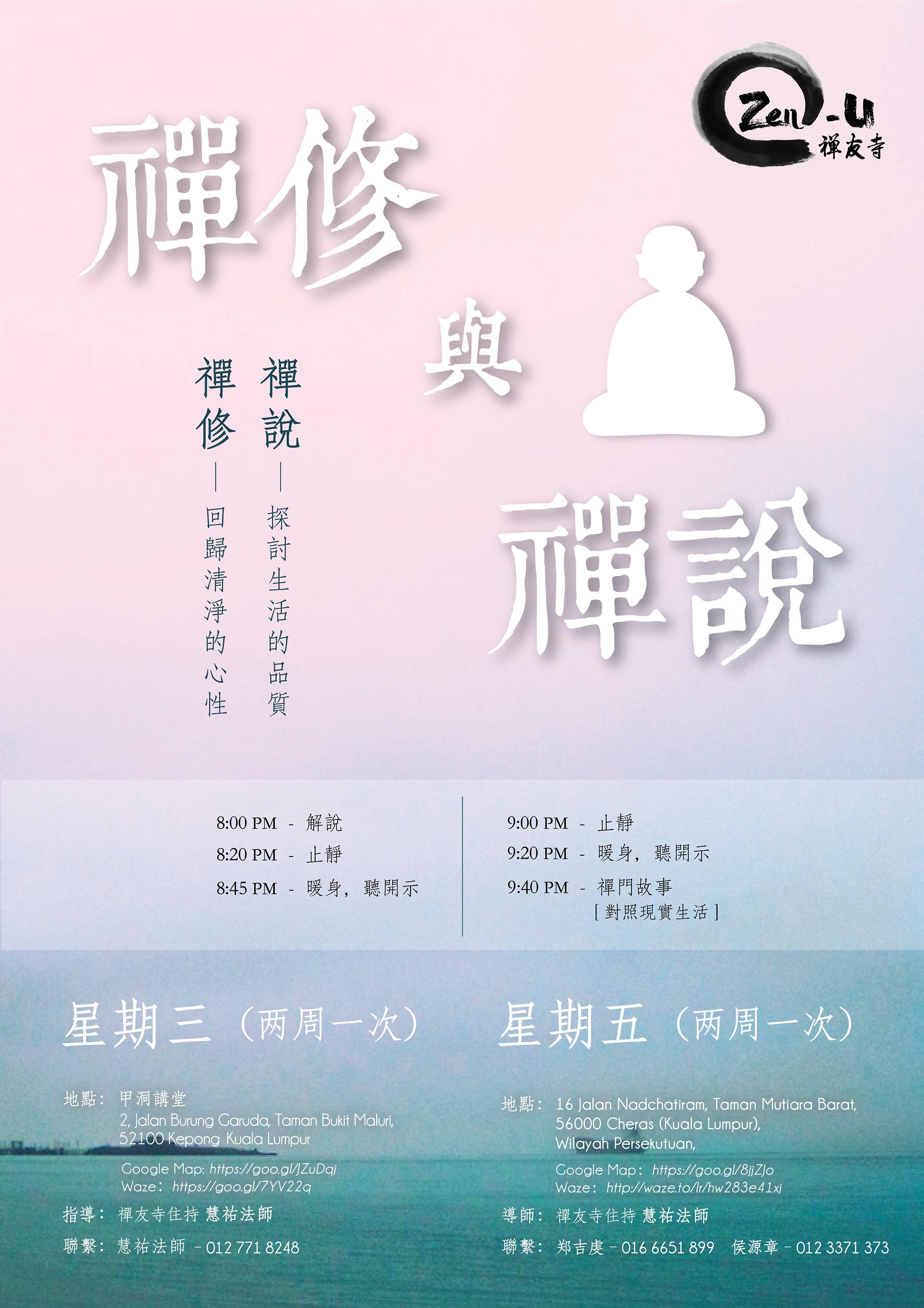 Zen poster design - Zen U Poster Design