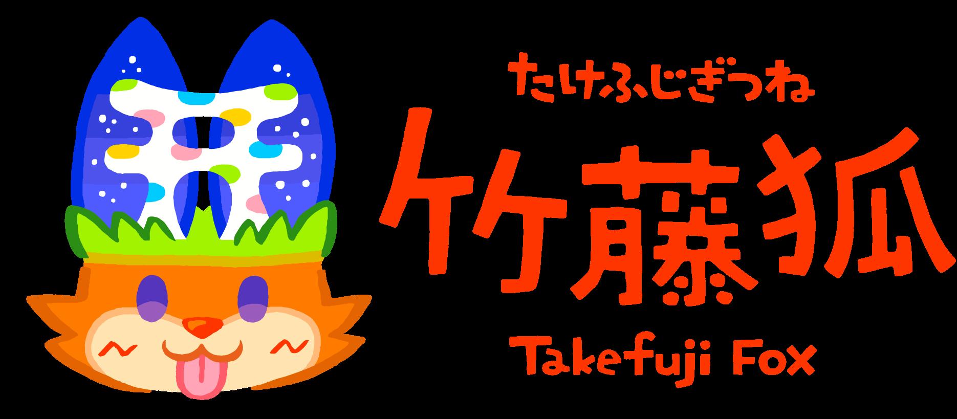 竹藤狐/Takefuji