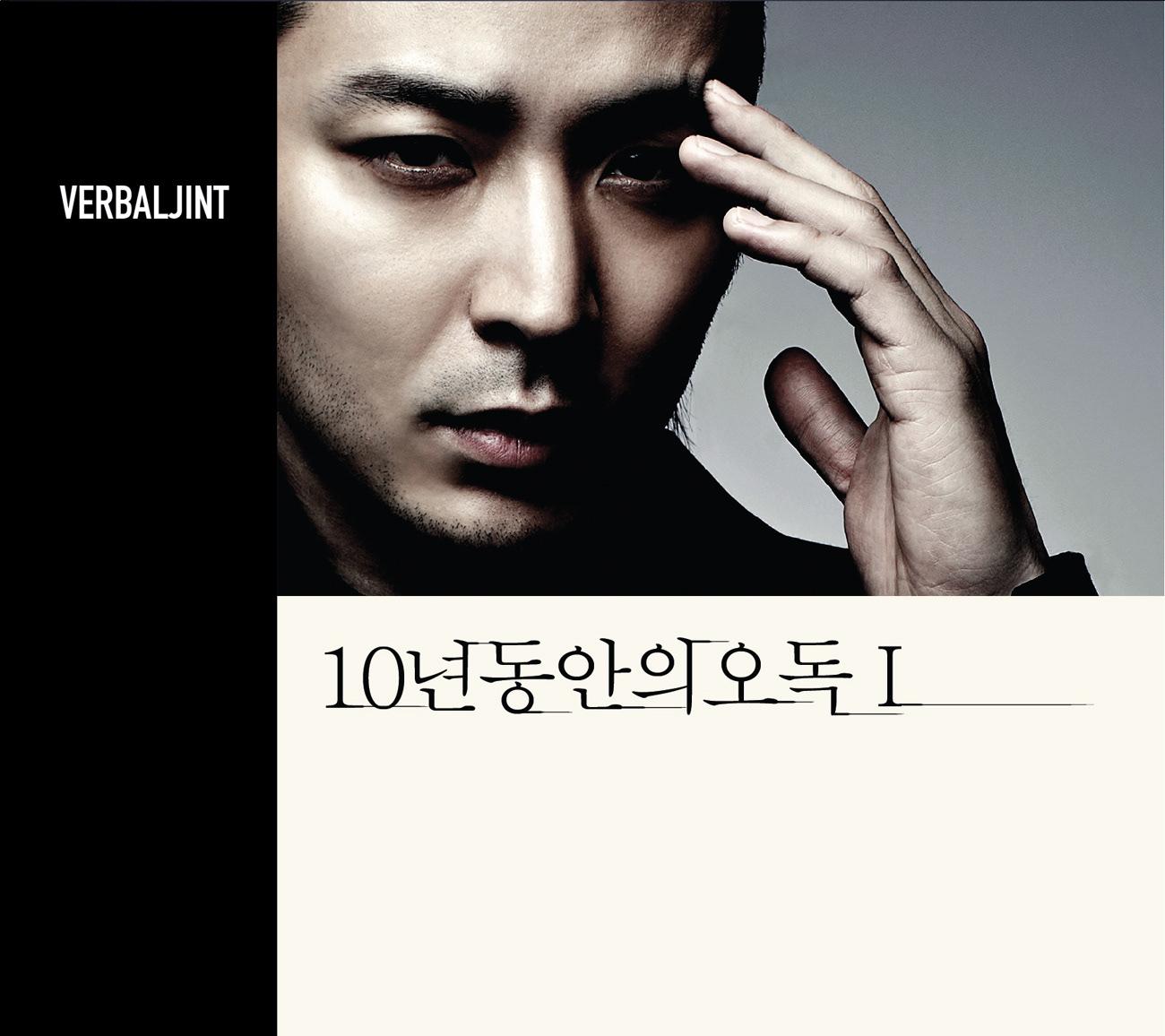 hyunjin lee - Album Cover - VERBALJINT :10 Years of Misinterpretation