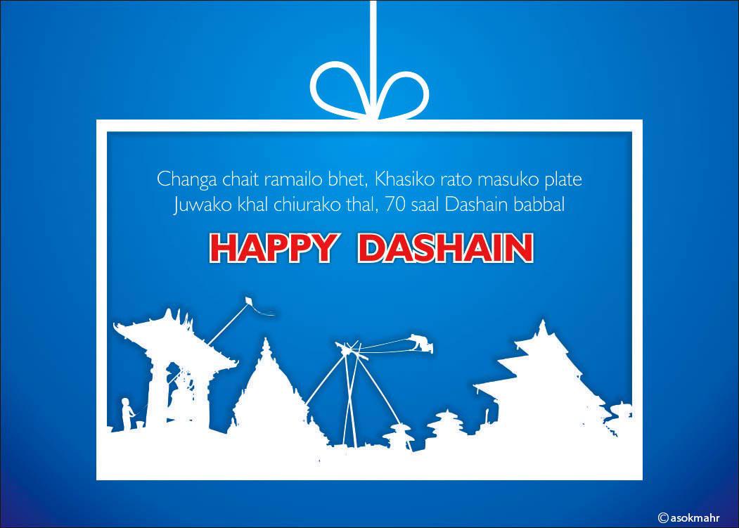 Ashok maharjan dashain greeting 2070 m4hsunfo