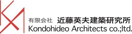 有限会社 近藤英夫建築研究所