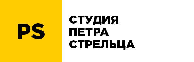 Логотип Петра Стрельца
