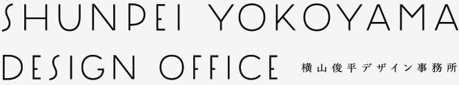 SHUNPEI YOKOYAMA DISIGN OFFICE
