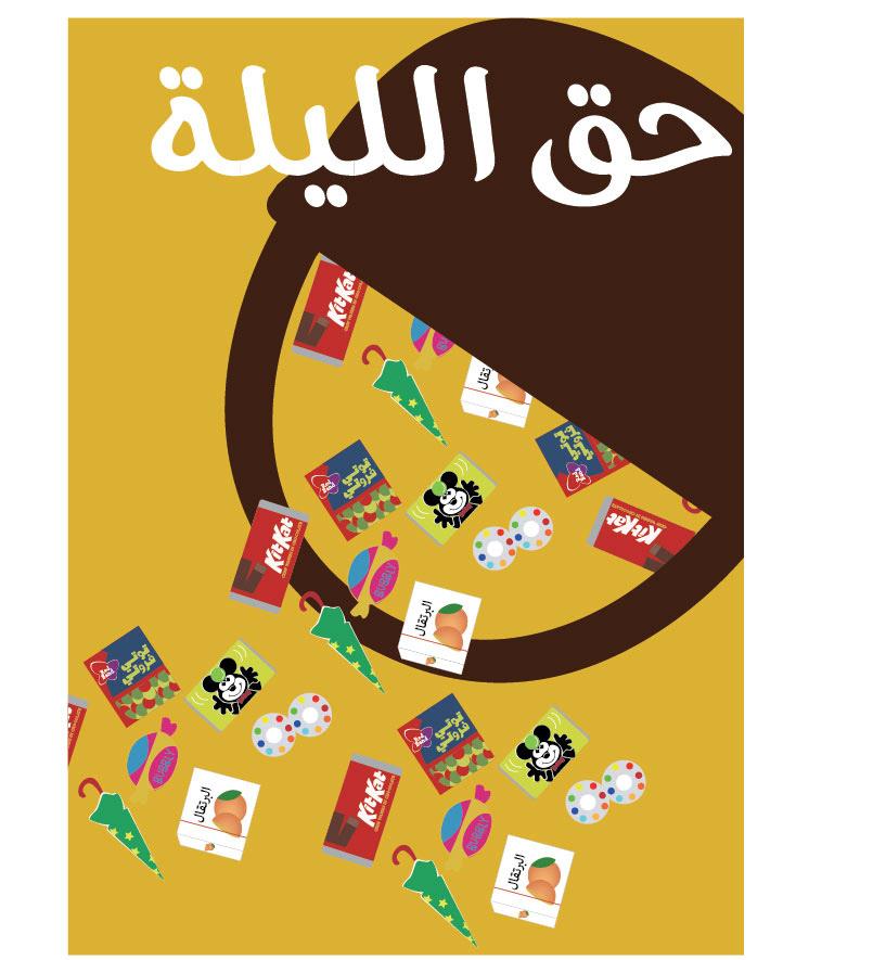 Reem Halabi Haq Al Leila حق الليلة