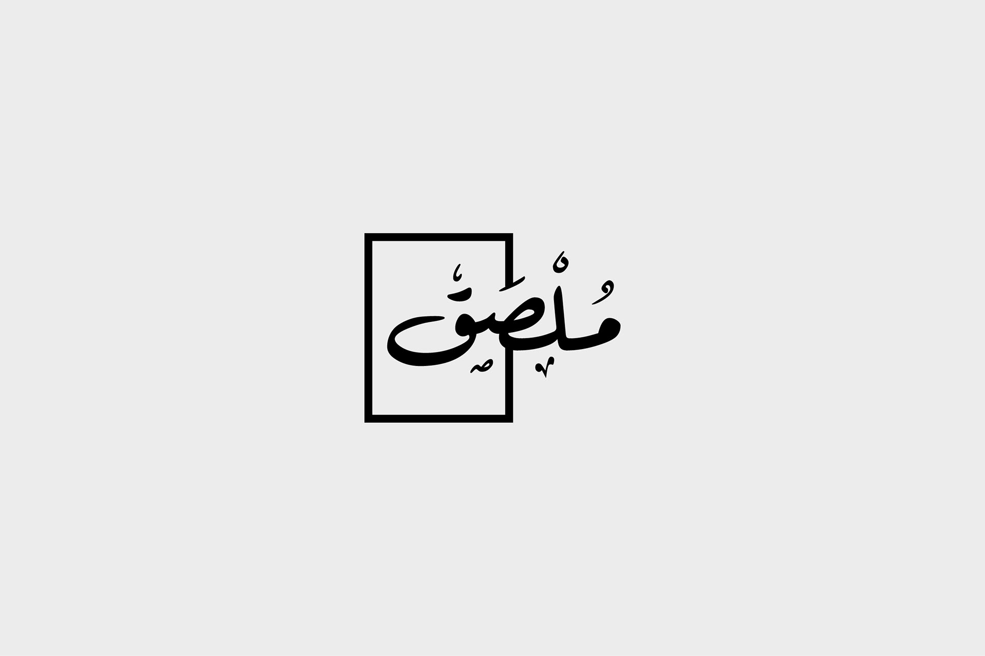 About >> Firas Said - Arabic Typography 03